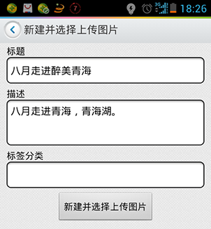 Screenshot_2013-08-01-18-26-22.png