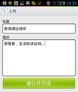 Screenshot_2013-08-01-18-30-28.png