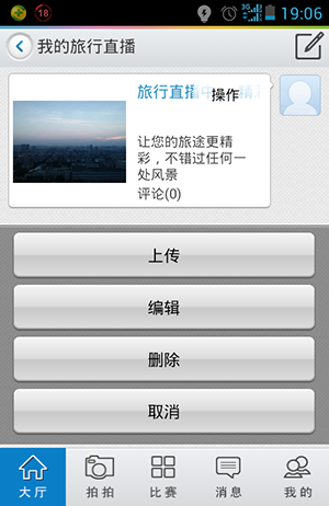Screenshot_2013-08-01-19-06-20.png